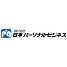 株式会社日本パーソナルビジネスのロゴ