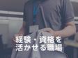 株式会社ウイルテック フォークリフトによる倉庫内入出庫作業【B2304-mj】
