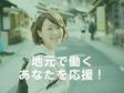 株式会社ウイルテック 営業と管理業務【B1411-mj】