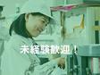 株式会社ウイルテック 機械装置の簡単操作、材料投入、梱包、検査など簡単作業【B1418-mj】
