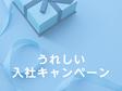 株式会社ウイルテック 機械オペレーター(お菓子の包装機械操作)【H6300-mj】
