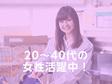 株式会社ウイルテック 体温計などの製造<組立・検査・梱包>【B3103-mj】
