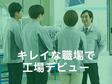 株式会社ウイルテック 電子部品の機械操作・検査【A4004-mj】