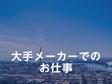 株式会社ウイルテック プラスチック成型機のオペレーター【D2401-mj】