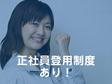 株式会社ウイルテック コンビニスイーツの試作品を作るお仕事【O1400-mj】