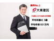 大東建託株式会社 福岡東支店