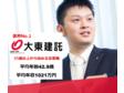 大東建託株式会社 京都西支店