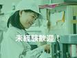 株式会社ウイルテック 精密コネクタの外観検査【D4001-mj】
