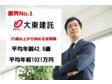大東建託株式会社 札幌支店