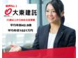 大東建託株式会社 函館支店