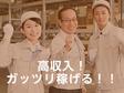株式会社ウイルテック 自動車安全部品の製造【A3204-mj】