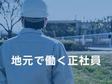 株式会社ウイルテック フォークリフトでの構内運搬作業【H6706-mj】