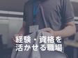 株式会社ウイルテック 製品の出荷や管理【B6500-mj】