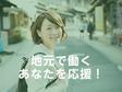 株式会社ウイルテック <10月末までの短期> 三重県松阪市  B3105-mj