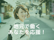 株式会社ウイルテック/宮崎県宮崎市 E4205-mj