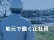 株式会社ウイルテック/大阪府堺市堺区 C0017-mj-3