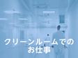 株式会社ウイルテック/ 群馬県高崎市  A7000-mj