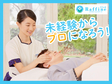 ラフィネ【ゆめタウン徳島店】