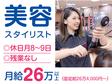 美容プラージュ 益田店