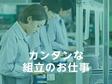 株式会社ウイルテック <短期の日勤軽作業>組立・検査・梱包【D2110-mj】