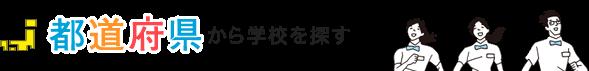 都道府県から学校を探す