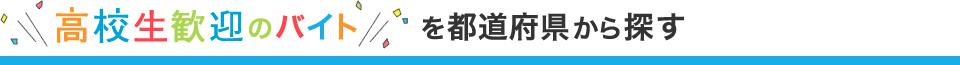 高校生歓迎・可のバイトを都道府県から探す