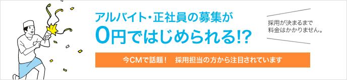 アルバイト・正社員の募集が0円で始められる!?無料求人広告掲載について