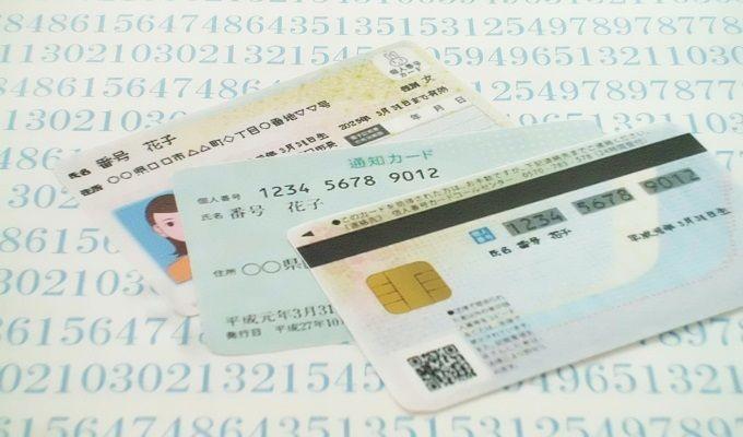 マイナンバーを収集する際に個人情報取扱いの基本方針策定は必要か?
