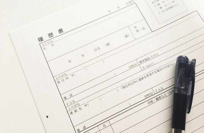 履歴書の職歴欄の書き方でパート勤務の場合でも「入社」を書いても良い?