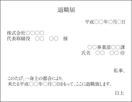 退職届(横書き)