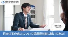 日本住宅の求人について採用担当者に聞いてみた!営業の仕事、年収など