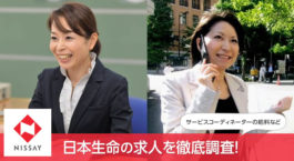 日本生命の求人を徹底調査!サービスコーディネーターの給料など