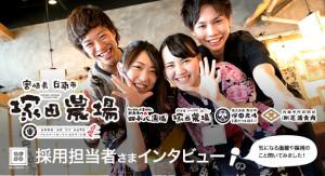 塚田農場の採用担当者インタビュー!バイトの面接、仕事内容、研修など