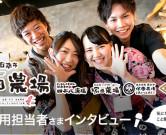 塚田農場の採用担当者インタビュー!バイトの面接、仕事内容、研修など(後編)