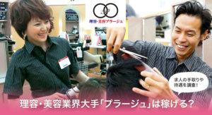 理容・美容業界大手「プラージュ」は稼げる?求人の手取りや待遇を調査!