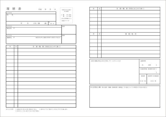 a3 履歴書 印刷 a4 pdf