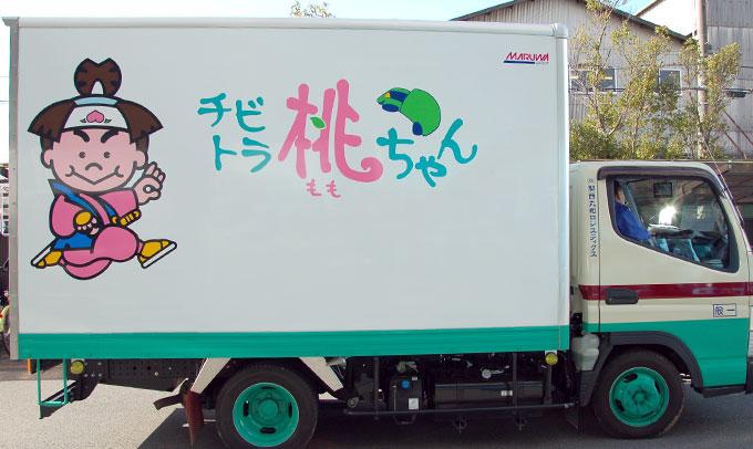 桃太郎便のトラック