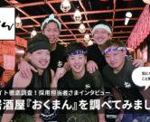 大阪から多店舗展開の居酒屋『おくまん』を分析!バイト求人を徹底調査