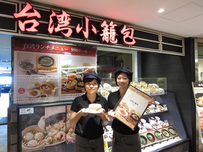 台湾小籠包のスタッフ