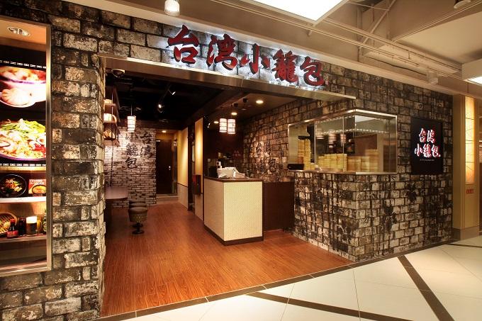 台湾小籠包の外観