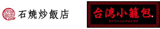 現在店舗数の多い「石焼炒飯店」「台湾小籠包」