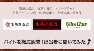 石焼炒飯店・台湾小龍包のバイトを徹底調査!担当者に聞いてみた。面接とか