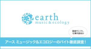アースミュージック&エコロジーのバイト徹底調査!面接やシフト、仕事内容ほか