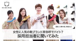 女性に人気の靴ブランド卑弥呼のバイトを調査!面接、仕事内容、時給など