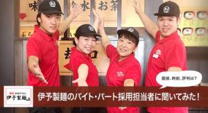 伊予製麺のバイト・パート採用担当者に聞いてみた!面接、時給、評判は?