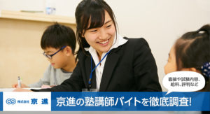 京進スクールワンのバイトを徹底調査!面接や試験内容、給料、評判など