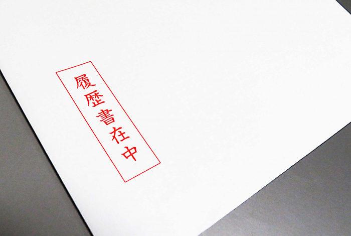 封筒サイズは『A4サイズの白』が一般的