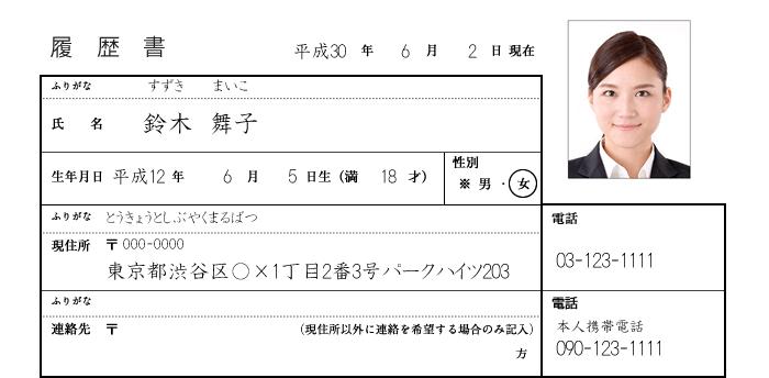 日付・基本情報