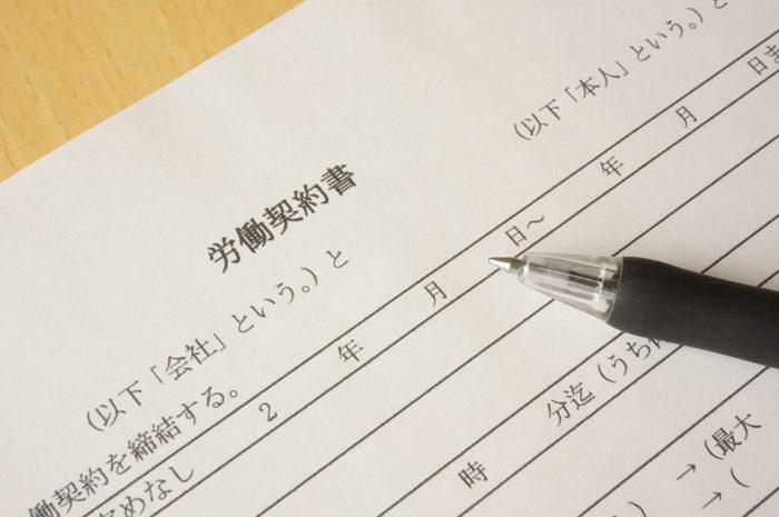 アルバイトの雇用契約書・労働条件通知書とは?もらってない場合は?