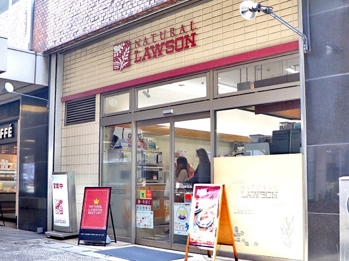 ナチュラルローソンは、健康志向の品ぞろえのコンビニとして知られています。